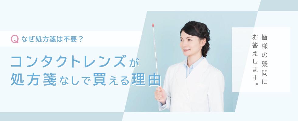コンタクト処方箋不要.net