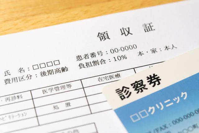 病院の領収証と診察券