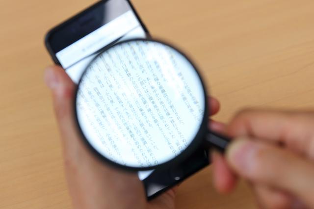 文字が小さいスマホ画面の画像イメージ